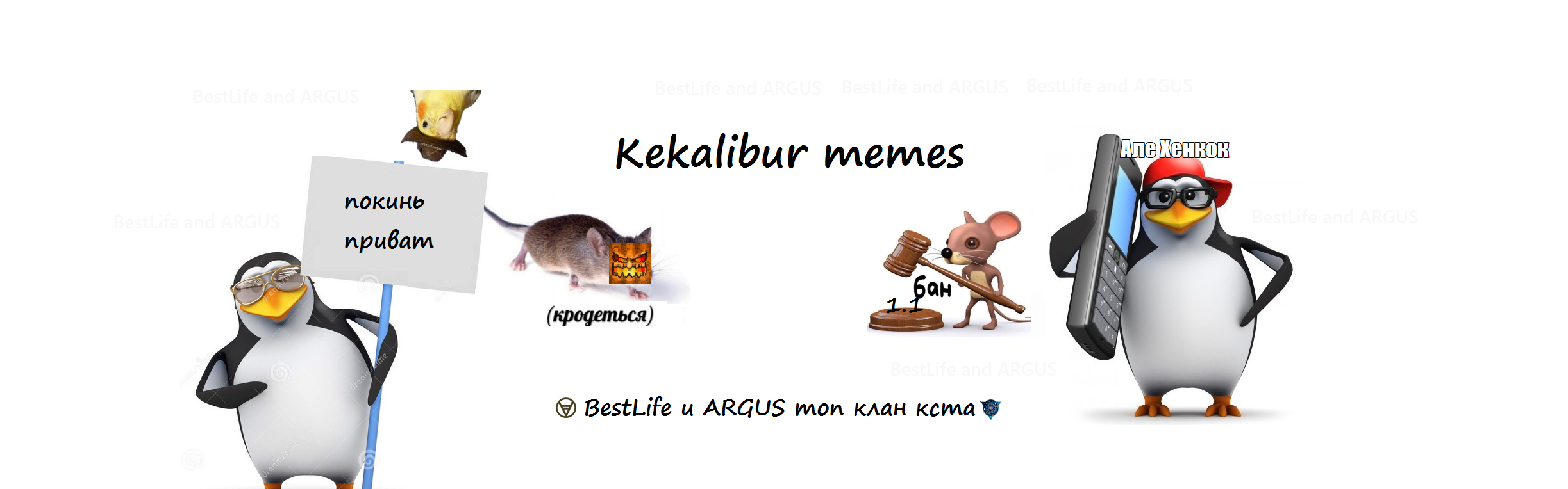Kekalibur [Kek Edition]