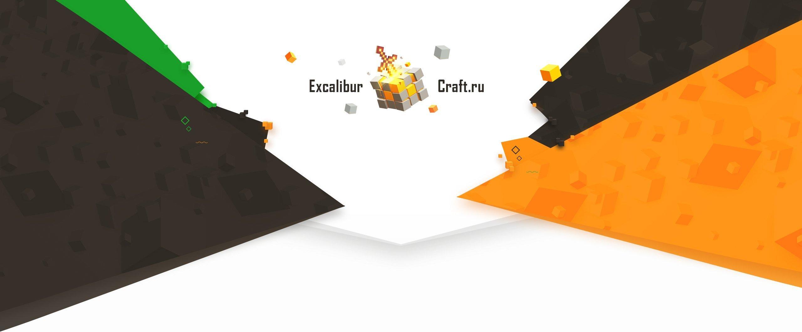 Excalibur Craft
